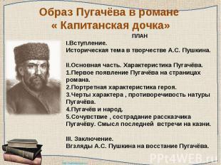 Образ Пугачёва в романе « Капитанская дочка» ПЛАНI.Вступление. Историческая тема