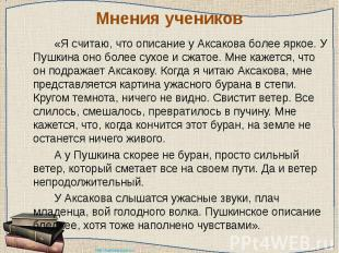 Мнения учеников «Я считаю, что описание у Аксакова более яркое. У Пушкина оно бо