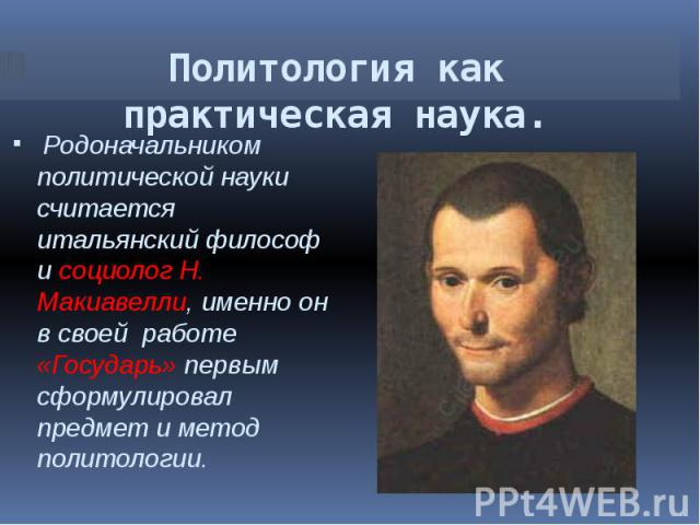a comparison of niccolo machiavelli and aristotles philosophies
