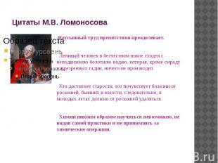 Цитаты М.В. Ломоносова Неусыпный труд препятствия преодолевает. Ленивый человек