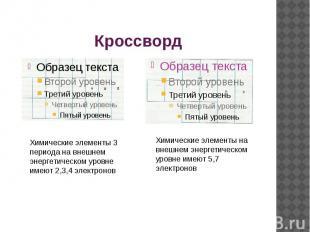 Кроссворд Химические элементы 3 периода на внешнем энергетическом уровне имеют 2