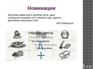 Номинации Изучение химии имеет двоякую цель: одна - усовершенствование естествен