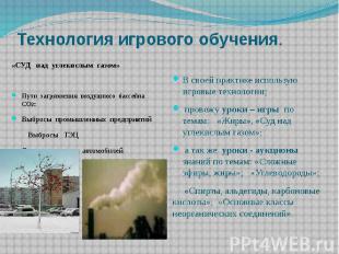 Технология игрового обучения. «СУД над углекислым газом» Пути загрязнения воздуш