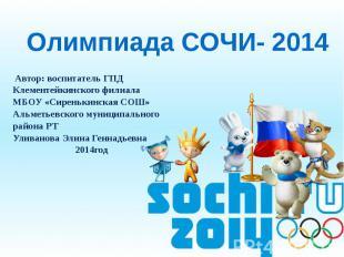 Олимпиада СОЧИ- 2014 Автор: воспитатель ГПД Клементейкинского филиала МБОУ «Сире