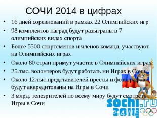 СОЧИ 2014 в цифрах 16 дней соревнований в рамках 22 Олимпийских игр98 комплектов