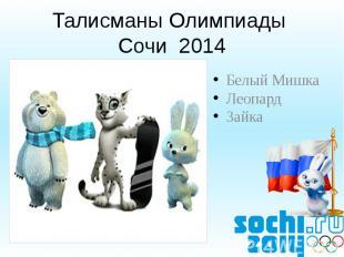 Талисманы Олимпиады Сочи 2014 Белый МишкаЛеопардЗайка