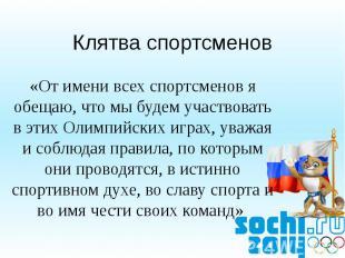 Клятва спортсменов «От имени всех спортсменов я обещаю, что мы будем участвовать