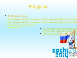 Ресурсы lanabugaeva.ucoz.ru http://talisman.sochi2014.com.images.1c-bitrix-cdn.r