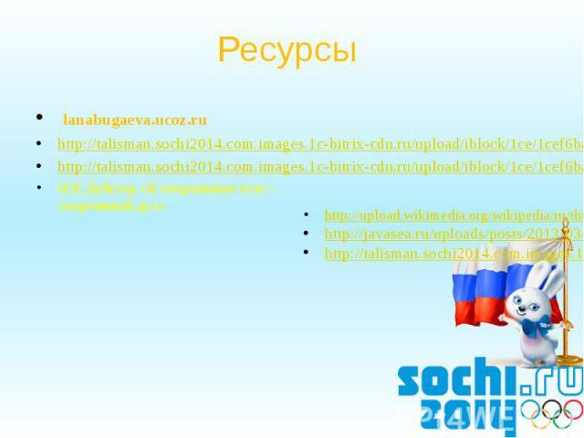 Ресурсы lanabugaeva.ucoz.ru http://talisman.sochi2014.com.images.1c-bitrix-cdn.ru/upload/iblock/1ce/1cef6baf64ab5fd31191aca89415c9bb.pnghttp://talisman.sochi2014.com.images.1c-bitrix-cdn.ru/upload/iblock/1ce/1cef6baf64ab5fd31191aca89415c9bb.pngИ.В.Д…