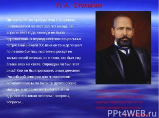 П. А. Столыпин Личность Петра Аркадьевича Столыпина, появившегося на свет 150 ле