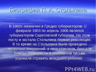 Биография П. А. Столыпина В 1902г. назначен в Гродно губернатором. С февраля 190