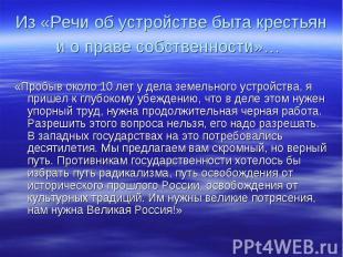 Из «Речи об устройстве быта крестьян и о праве собственности»… «Пробыв около 10