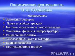 Политическая деятельность П. А. Столыпина Направления:Земельная реформа Права и