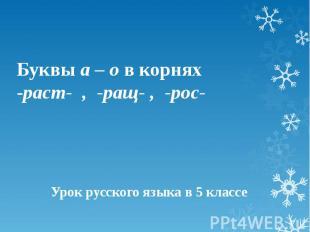 Буквы а – о в корнях -раст- , -ращ- , -рос- Урок русского языка в 5 классе