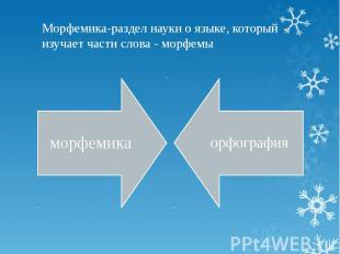 Морфемика-раздел науки о языке, который изучает части слова - морфемы морфемикао