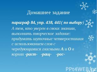 Домашнее задание параграф 84, упр. 438, 441( по выбору)А тем, кто уверен в своих