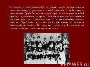 Российские сестры милосердия во время Первой мировой войны стали настоящим феном