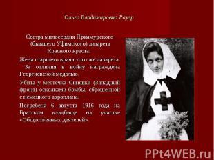 Ольга Владимировна Рауэр Сестра милосердия Приамурского (бывшего Уфимского) ла
