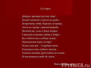 «Сестра» Добрые, кроткие русские лица…Белый платочек и крест на груди…Встретишь