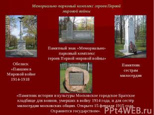 Мемориально-парковый комплекс героев Первой мировой войны Обелиск «Павшим в Миро