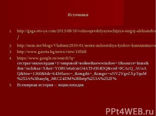 Источники http://gsga.eto-ya.com/2013/08/16/volnoopredelyayuschijsya-sergej-alek