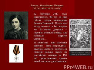 Римма Михайловна Иванова(15.06.1894г-22.09.1915г) 22 сентября 2013 года исполнил