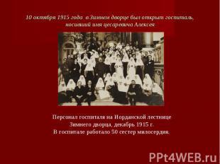 10 октября 1915 года в Зимнем дворце был открыт госпиталь, носивший имя цесареви