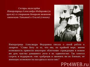 Сестры милосердияИмператрица Александра Федоровна (в кресле) со старшими дочерьм