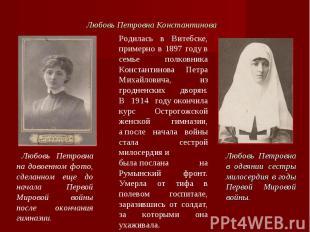 Любовь Петровна Константинова Любовь Петровна на довоенном фото, сделанном еще д