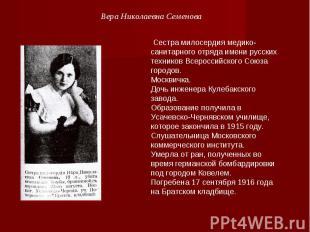 Вера Николаевна Семенова Сестра милосердия медико-санитарного отряда имени русск