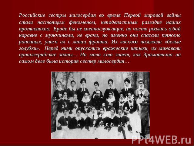 Российские сестры милосердия во время Первой мировой войны стали настоящим феноменом, неподвластным разгадке наших противников. Вроде бы не военнослужащие, но часто рвались в бой наравне с мужчинами, не врачи, но именно они спасали тяжело раненных,…