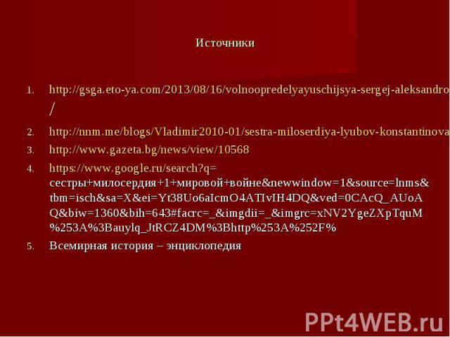 Источники http://gsga.eto-ya.com/2013/08/16/volnoopredelyayuschijsya-sergej-aleksandrovich-shlihter-i-sestry-miloserdiya-pogrebennye-na-bratskom-kladbische-geroev-pervoj-mirovoj-vojny-v-moskve/http://nnm.me/blogs/Vladimir2010-01/sestra-miloserdiya-l…