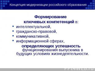 Концепция модернизации российского образования Формирование ключевых компетенций