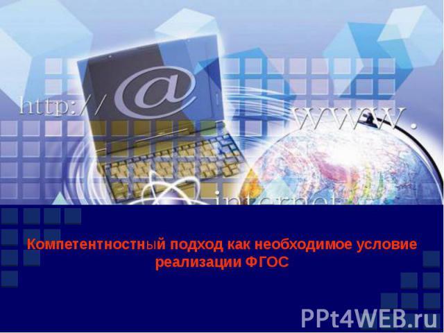 Компетентностный подход как необходимое условие реализации ФГОС