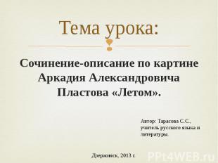 Тема урока: Сочинение-описание по картине Аркадия Александровича Пластова «Летом