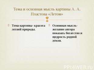 Тема и основная мысль картины А. А. Пластова «Летом» Тема картины- красота летне