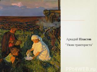 "АркадийПластов""Ужин тракториста"""