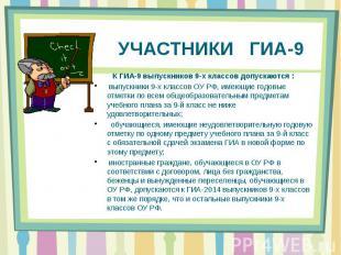 УЧАСТНИКИ ГИА-9  К ГИА-9 выпускников 9-х классов допускаются :выпускники 9-х