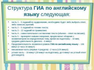 СтруктураГИА по английскому языкуследующая: часть 1 – 5 заданий по аудированию