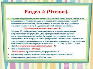 Раздел 2: (Чтение). Задание В2 проверяет умение читать текст с пониманием общего