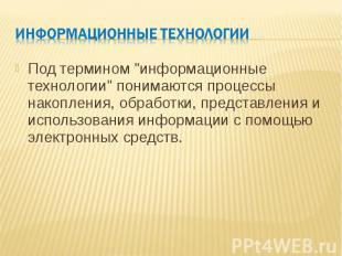 """Информационные технологии Под термином """"информационные технологии"""" понимаются пр"""