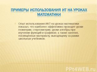 Примеры использования ИТ на уроках математики Опыт использования ИКТ на уроках м