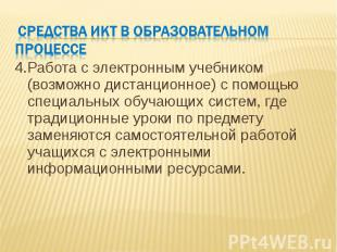 Средства ИКТ в образовательном процессе 4.Работа с электронным учебником (возмож