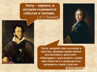 Театр – зеркало, в котором отражаются события и человек. ( А.С.Пушкин)Театр, воз