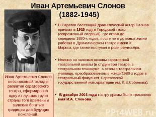 Иван Артемьевич Слонов (1882-1945) В Саратов блестящий драматический актер Слоно