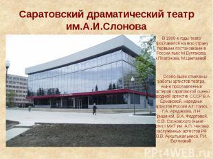 Саратовский драматический театр им.А.И.Слонова В 1980-е годы театр прославился н
