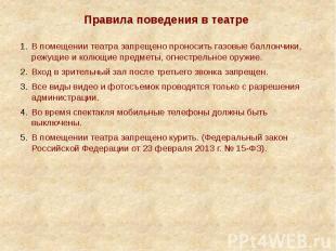 Правила поведения в театре В помещении театра запрещено проносить газовые баллон