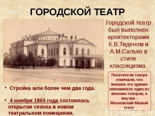 ГОРОДСКОЙ ТЕАТР Городской театр был выполнен архитекторами К.В.Тиденом и А.М.Сал
