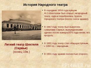 История Народного театра В середине 1859 года купцом Ф.О.Шехтелем был открыт заг