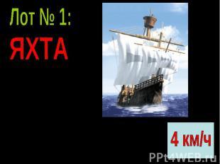 Лот № 1: ЯХТАСкорость течения реки 2 км/ч. На сколько скорость яхты, плывущей по